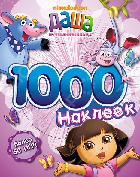 Отправляйся в путешествие вместе с Дашей и Башмачком! В этой книге тебя ждут новые друзья, а ещё 1000 наклеек и более 50 игр!