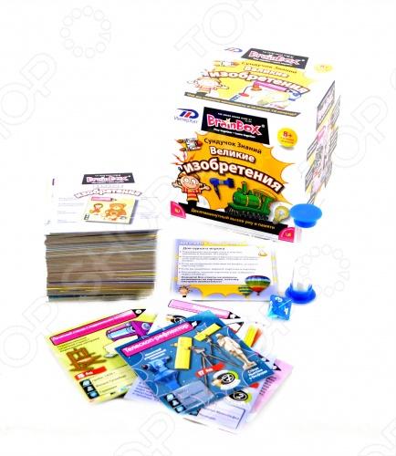 Настольная игра BrainBox Сундучок знаний. Великие изобретения настольная игра развивающая brainbox сундучок знаний мир динозавров 90738