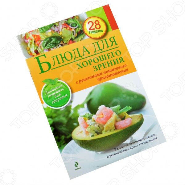 Предлагаем вашему вниманию издание Блюда для хорошего зрения , в которую вошли рецепты с пошаговыми инструкциями по приготовлению блюд, богатых витаминами и минералами, необходимыми для нормального функционирования органов зрения.