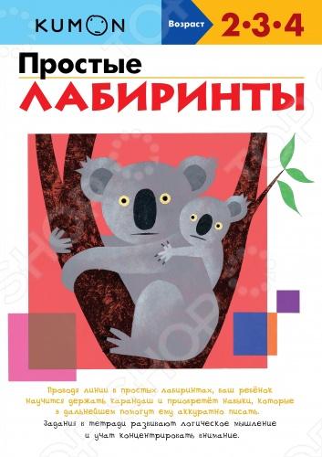 Прохождение лабиринтов помогает ребенку развить навык письма. Используйте эту книгу, чтобы помочь ребенку работать с карандашом, размышлять и делать выводы.