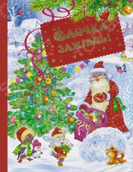 В книгу вошли популярные произведения новогодней тематики: стихи И. Токмаковой, Л. Чарской, А. Фета, В. Берестова и других поэтов, сказка С. Козлова.