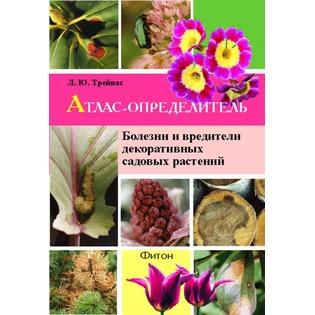 Купить Болезни и вредителей декоративных и садовых растений. Атлас-определитель