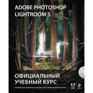 Купить Adobe Photoshop Lightroom 5. Официальный учебный курс (+CD)