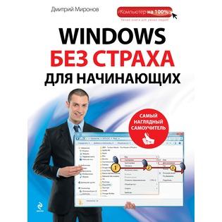 Купить Windows без страха для начинающих. Самый наглядный самоучитель