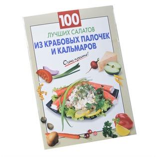 Купить 100 лучших салатов из крабовых палочек и кальмаров