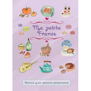 Купить Ma petite France. Книга для записи рецептов