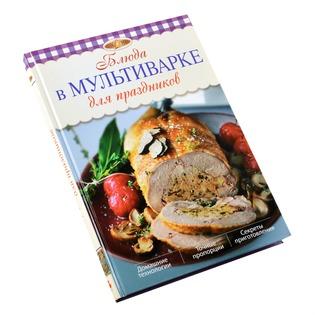 Купить Блюда в мультиварке для праздников