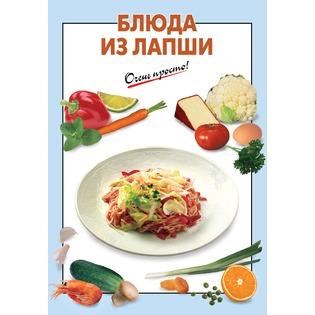 Купить Блюда из лапши