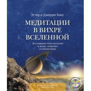 Купить Медитации в Вихре Вселенной