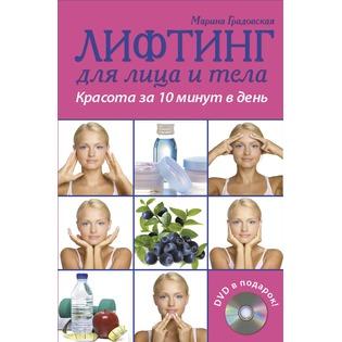 Купить Лифтинг для лица и тела. Красота за 10 минут в день (+DVD)