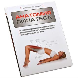 Купить Анатомия пилатеса