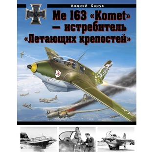 Купить Me 163 «Komet» – истребитель «Летающих крепостей»