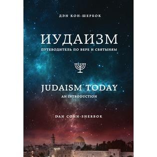 Купить Иудаизм. Путеводитель по вере и святыням