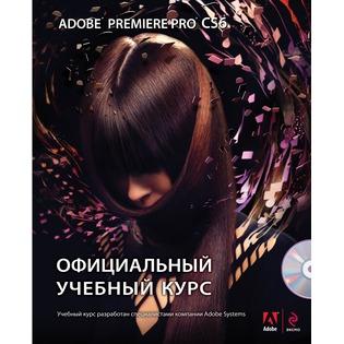 Купить Adobe Premiere Pro CS6. Официальный учебный курс (+DVD)