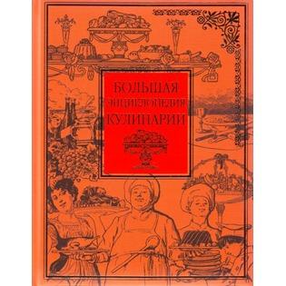 Купить Большая энциклопедия кулинарии