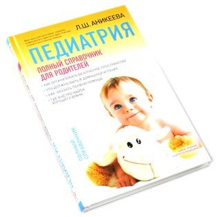 Купить Педиатрия. Полный справочник для родителей
