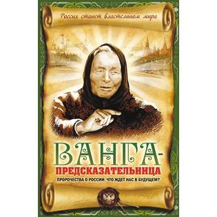 Купить Ванга-предсказательница. Пророчества о России: что ждет нас в будущем?