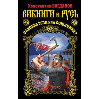 Купить Викинги и Русь. Завоеватели или союзники?