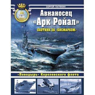 Купить Авианосец «Арк Ройал». Охотник за «Бисмарком»