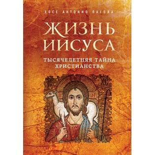 Купить Жизнь Иисуса. Тысячелетняя тайна христианства
