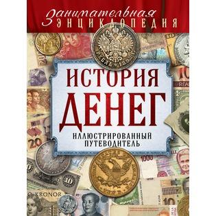 Купить История денег. Иллюстрированный путеводитель