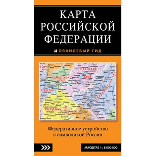 Купить Карта Российской Федерации. Федеративное устройство с символикой России