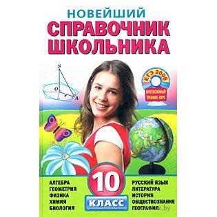 Купить Новейший справочник школьника. 10 класс (+CD)