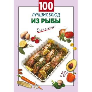 Купить 100 лучших блюд из рыбы
