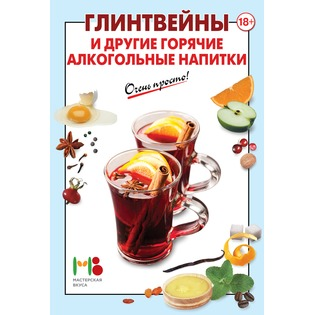 Купить Глинтвейны и другие горячие алкогольные напитки