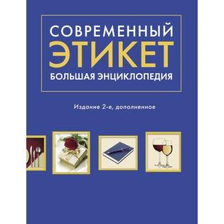 Купить Современный этикет. Большая энциклопедия