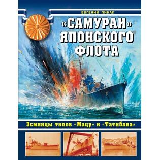 Купить Самураи японского флота. Эсминцы типов «Мацу» и «Татибана»