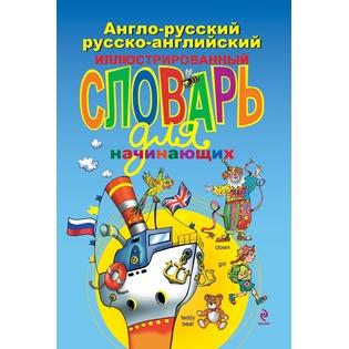 Купить Англо-русский русско-английский иллюстрированный словарь для начинающих