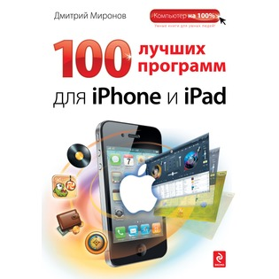 Купить 100 лучших программ для iPhone и iPad