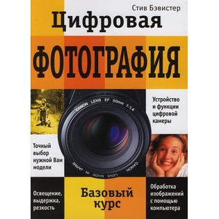 Купить Цифровая фотография. Базовый курс