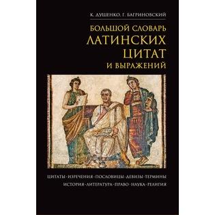 Купить Большой словарь латинских цитат и выражений