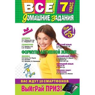 Купить Все домашние задания. 7 класс. Решения, пояснения, рекомендации
