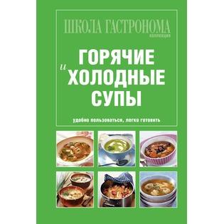 Купить Горячие и холодные супы