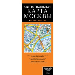 Купить Автомобильная карта Москвы