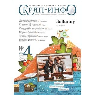 Купить Скрап-Инфо № 4/2012