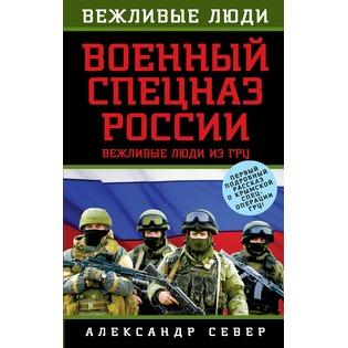 Купить Военный спецназ России. Вежливые люди из ГРУ