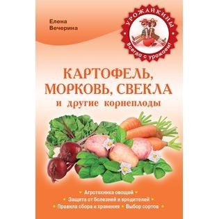 Купить Картофель, морковь, свекла и другие корнеплоды