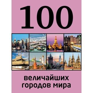 Купить 100 величайших городов мира