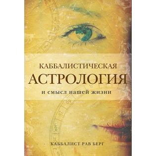 Купить Каббалистическая астрология и смысл нашей жизни