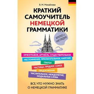 Купить Краткий самоучитель немецкой грамматики