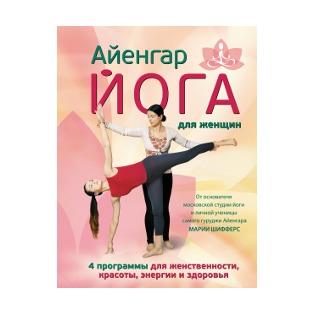 Купить Айенгар-йога для женщин