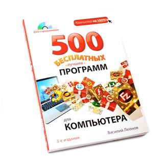 Купить 500 бесплатных лучших программ для компьютера (+DVD)