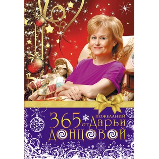 Купить 365 пожеланий от Дарьи Донцовой