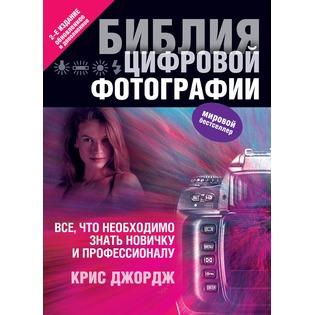 Купить Библия цифровой фотографии
