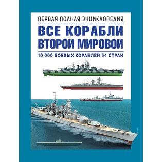Купить Все корабли Второй Мировой. Первая полная энциклопедия