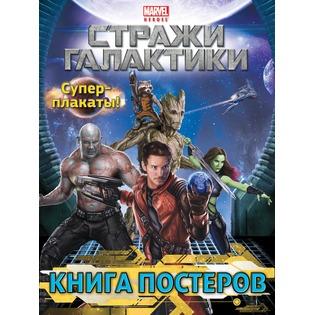 Купить Книга постеров